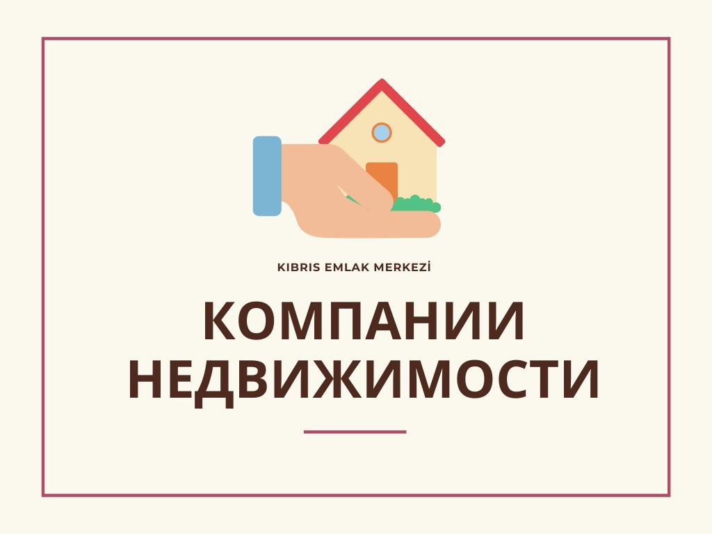 Северный Кипр-недвижимость-компании