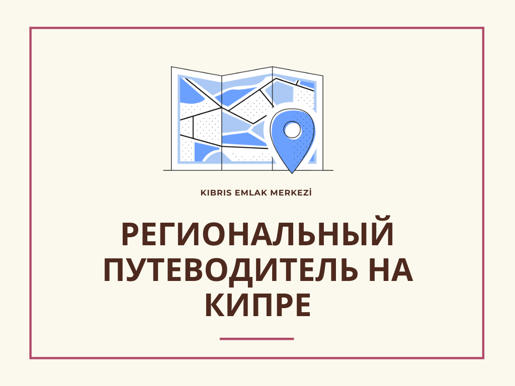 путеводитель по северному кипру