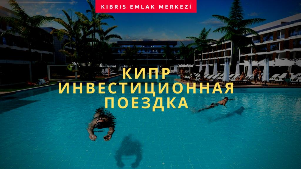 король-север-Кипр