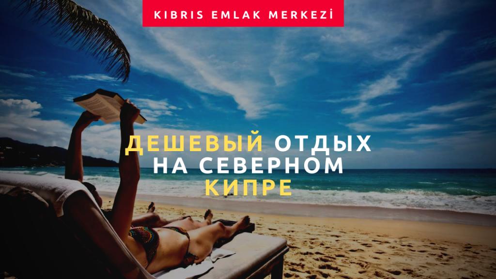 Северный Кипр-отпуск
