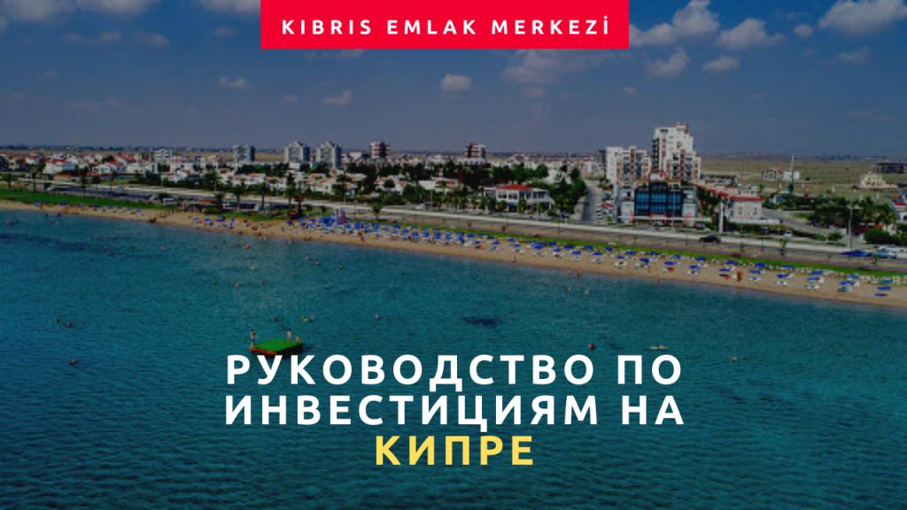 cyprus-invest