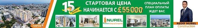 nurel banner