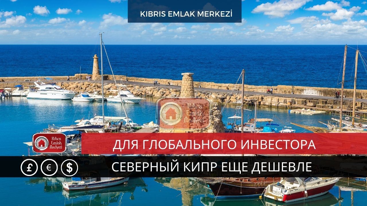 глобальный-инвестор-север-кипр-tl-доллар-евро-стерлинг-разница-валюта-дешевая-жизнь